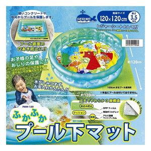 イガラシ プール下マット120cm ビニールプール 浮き輪 プール 家庭用 水遊び【送料無料】