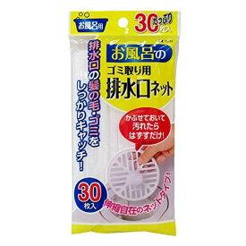 東和産業 排水口ネット お風呂の 排水口ネット 30枚入り