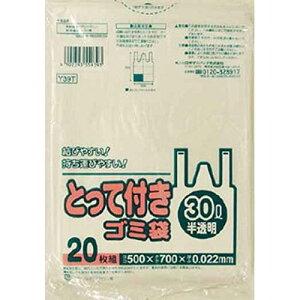 日本サニパック サニパック Y39Tとって付きゴミ袋半透明30L 20枚 Y39THCL