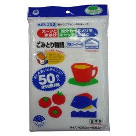ボンスター販売 ごみとり物語 三角コーナー用 水切りゴミ袋 50枚入お徳用 BGW-250