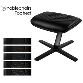 アーキサイト フットレスト noblechairs Footrest ゲーミングチェア eスポーツ オフィス デスクチェアウレタン NBL-FR-PU(代引不可)【送料無料】