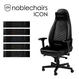 アーキサイト ゲーミングチェア noblechairs ICON ロッキング アームレスト eスポーツ オフィス デスクチェア NBL-ICN-PU(代引不可)【送料無料】