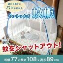 蚊帳 ワンタッチ式蚊帳 幅77×長さ108×高さ89cm 収納式 ワンタッチ蚊帳 収納袋付き 虫よけ かや(代引不可)【送料無料】【smtb-f】