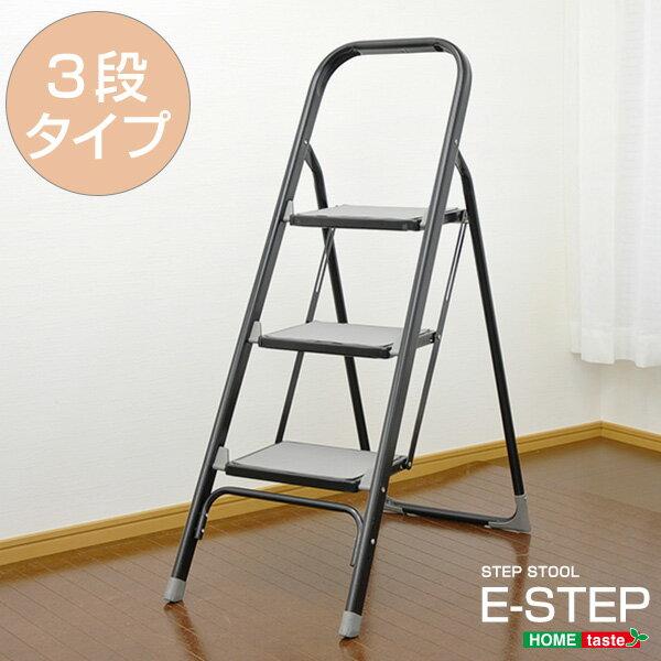 踏み台 脚立 3段 折りたたみ おしゃれ はしご 折りたたみ式踏み台【イーステップ】2段タイプ 踏み台 折りたたみ 昇降 ステップ【送料無料】