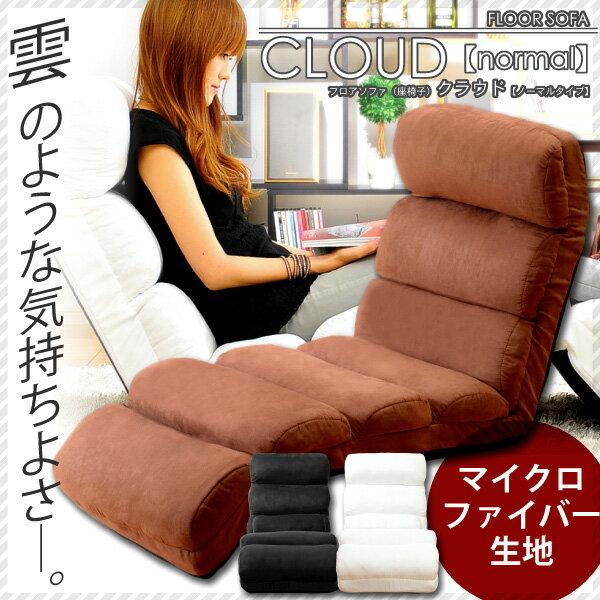 座椅子 低反発 リクライニングチェア NEWモコモコソファ 【CLOUD】 クラウド (ノーマルタイプ・マイクロファイバー)(代引き不可)【chair0901】