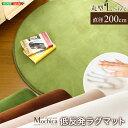 (円形・直径200cm)低反発マイクロファイバーラグマット【Mochica-モチカ-(Lサイズ)】(代引き不可)【送料無料】