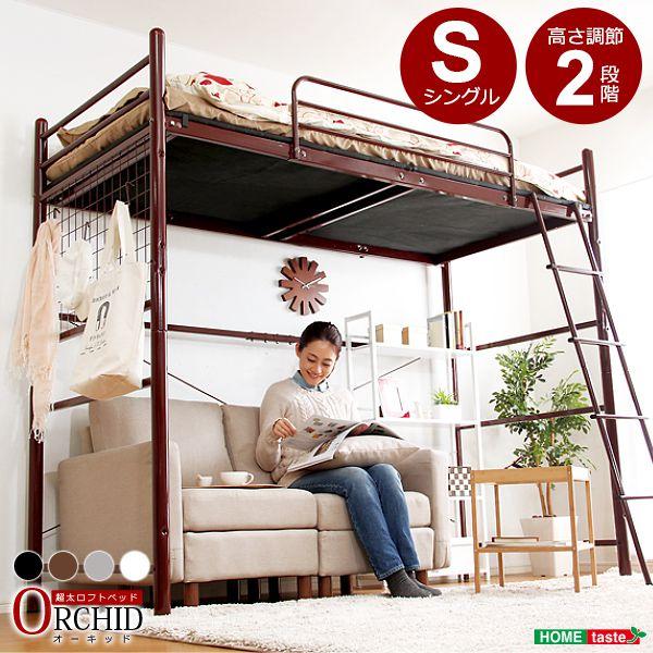 システムベッド システムベット 子供用 はしご 高さ調整可能な極太パイプ ロフトベット 【ORCHID-オーキッド-】 ベッド シングル 高さ調整可能 ロータイプ ハイタイプ 子供部屋 一人暮らし 北欧 模様替え ワンルーム(代引き不可)