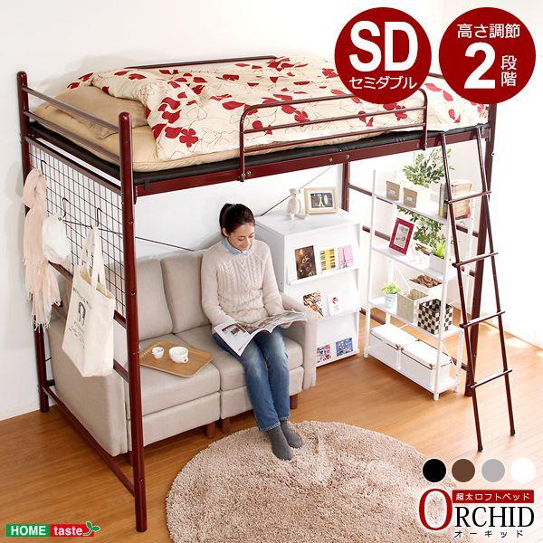 高さ調整可能な極太パイプ ロフトベット 【ORCHID-オーキッド-】 セミダブル ロフトベッド パイプベッド ベッド スチールベッド ロータイプ ハイタイプ セミダブル 高さ調整可能 子供部屋(代引き不可)