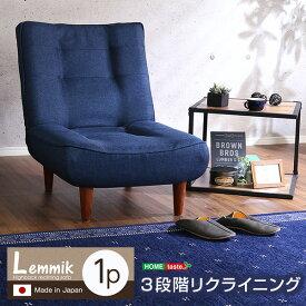 日本製 ハイバックソファ 一人掛け 1人掛け ソファ 座椅子 ハイバック リクライニングソファ 3段階調節 シンプル おしゃれ (送料無料) (代引不可)