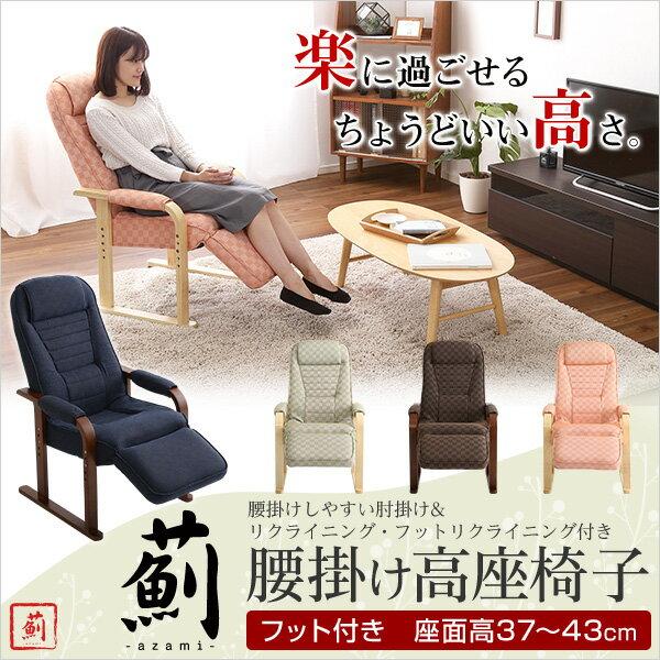 肘掛けしやすい高座椅子(ミドルハイタイプで腰のサポートに)フットリクライニング付き | 薊-あざみ-(代引き不可)【chair0901】