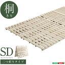 すのこベッド 2つ折り式 桐仕様(セミダブル)【Coh-ソーン-】 ベッド 折りたたみ 折り畳み すのこベッド 桐 すのこ 二つ折り 木製 湿気(代引き不可)【送料無料】