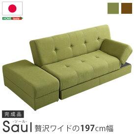 マルチソファベッド(ワイド幅197cm)スツール付き、日本製・完成品でお届け|Saul-ソール-(代引不可)【送料無料】