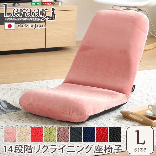 美姿勢習慣、コンパクトなリクライニング座椅子(Lサイズ)日本製 | Leraar-リーラー-(代引き不可)【chair0901】