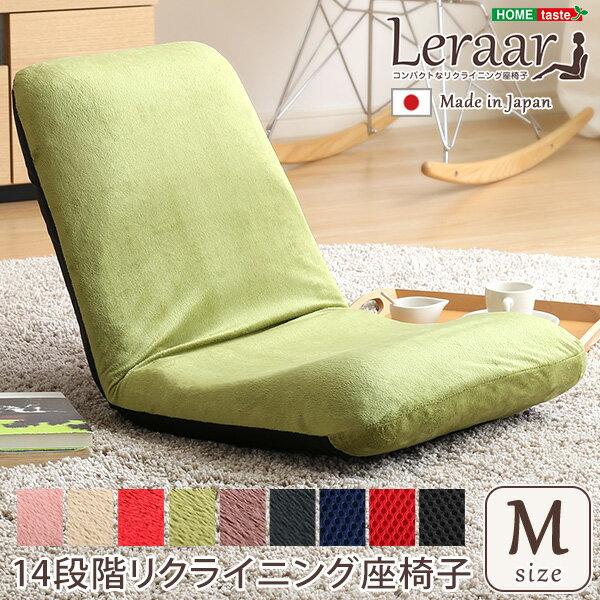 美姿勢習慣、コンパクトなリクライニング座椅子(Mサイズ)日本製 | Leraar-リーラー-(代引き不可)【chair0901】