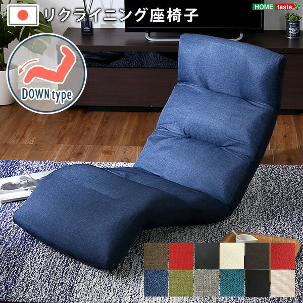 日本製リクライニング座椅子(布地、レザー)14段階調節ギア、転倒防止機能付き | Moln-モルン- Down type(代引き不可)【chair0901】