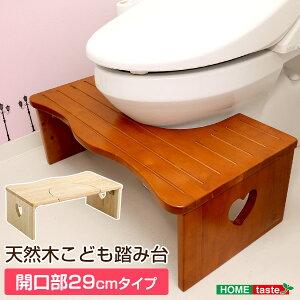 トイレ踏み台 踏み台 天然木 ナチュラル トイレ 子供 子ども用 (送料無料) (代引不可)