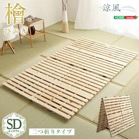 すのこベッド二つ折り式 檜仕様(セミダブル)【涼風】(代引き不可)【送料無料】