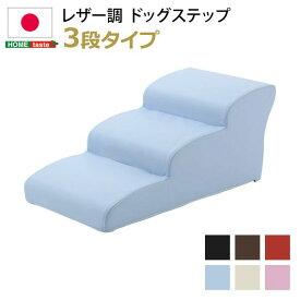 ドッグステップ 日本製 3段 ペット ソファ ベッド 腰痛 腰 保護 小型犬用 おしゃれ シンプル (代引不可) (送料無料)