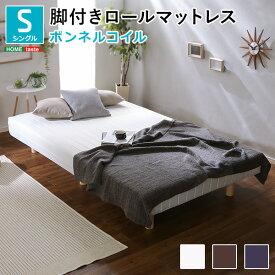 ベッド シングル 脚付きロールマットレス ボンネルコイルマットレス 【Unite -Raide- -ユニテ・ライド-】 脚付きマットレス シングルサイズ(代引き不可)【送料無料】