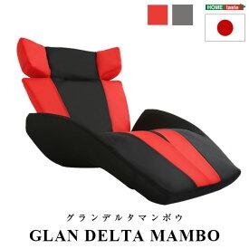 デザイン座椅子【GLAN DELTA MANBO-グランデルタマンボウ】(一人掛け 日本製 マンボウ デザイナー)(代引き不可)【送料無料】