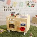 ままごとキッチン ミシェル おままごと キッチン 木製 おもちゃ かわいい 天然木 木目調 ノンホルム 知育 知育玩具 子…