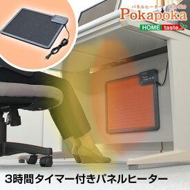 パネルヒーター タイマー付き デスク テーブル マグネット付き シンプル リビング (代引不可) (送料無料)