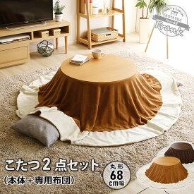 カジュアル丸こたつ布団SET(丸型・68cm)(代引き不可)