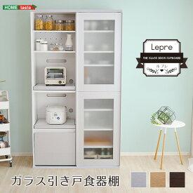 ガラス引戸食器棚 Lepre-ルプレ-(代引き不可)【送料無料】
