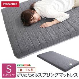 折りたためるスプリングマットレス シングルサイズ フランスベッド 日本製(代引き不可)