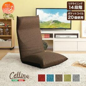 日本製 リクライニングポケットコイル入り座椅子 【collina-コリーナ-】 5カラー(代引き不可)【送料無料】