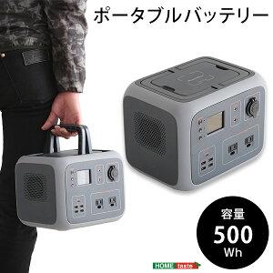 ポータブルバッテリー AC50(500Wh)【送料無料】(代引き不可)