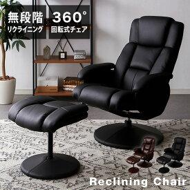 リクライニングチェア オットマン付 椅子 パーソナルチェア リラックスチェア ソフトレザー リクライニング チェア オットマン(代引不可)【送料無料】