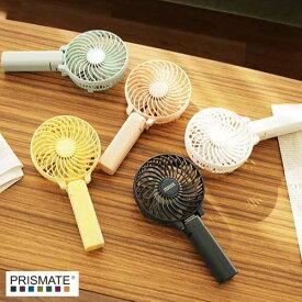 PRISMATE プリズメイト 充電式マルチハンディファン PR-F015 扇風機 携帯型 ポータブル ミニ 卓上ファン デスク USB充電【送料無料】