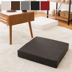 座布団 合皮 レザークッション 45×45×厚さ8cm 正方形 ウレタン クッション 椅子 座椅子 フロアクッション 座布団【送料無料】