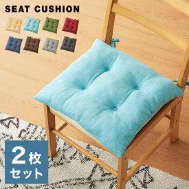 杢調 シートクッション 同色2枚セット 45×45 紐付き クッション 座布団 椅子用 いす用 チェアパッド ひも付き 洗える かわいい【送料無料】