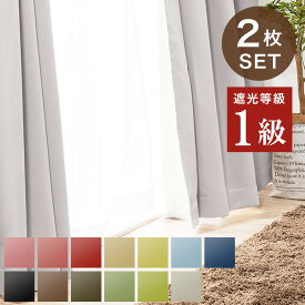 1級遮光カーテン 【13カラー×8サイズ】 2枚組 遮光 1級 ウォッシャブル 遮熱 カーテン 遮熱カーテン 北欧 防音 洗える【送料無料】