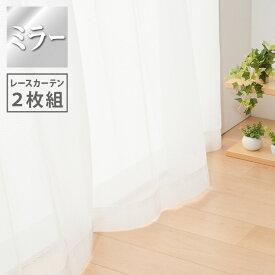 レースカーテン 2枚組 ミラーレースカーテン 幅100cm 丈133cm〜 丈213cm 洗える ウォッシャブル おしゃれ 北欧【送料無料】