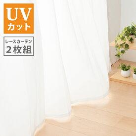 ミラーレースカーテン 2枚組 【UVカット 遮像 遮熱】 昼も夜も見えにくい 洗える レースカーテン カーテン ウォッシャブル【送料無料】