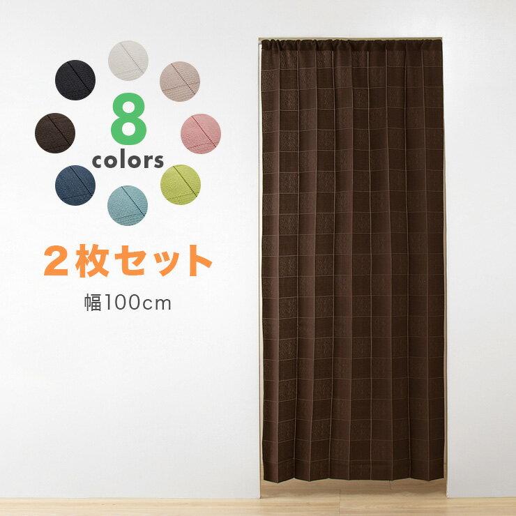間仕切りカーテン 2枚入り フリーカット 遮熱 遮像 UVカット つっぱり式 8色展開 カーテン 間仕切り【送料無料】