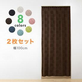 間仕切りカーテン 2枚入り 幅100cm パタパタ 遮熱 保温 遮像 UVカット つっぱり式 カーテン のれん【送料無料】