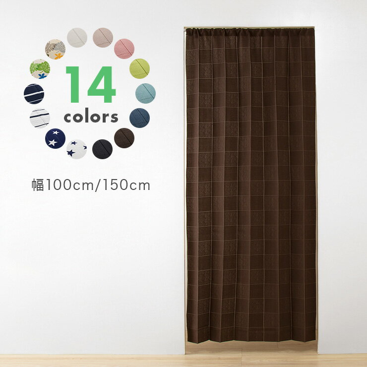 間仕切りカーテン フリーカット 遮熱 遮像 UVカット つっぱり式 8色展開 カーテン 間仕切り【送料無料】