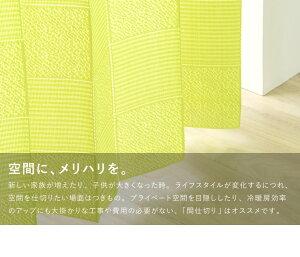 間仕切りカーテンフリーカット遮熱遮像UVカットつっぱり式8色展開カーテン間仕切り【あす楽対応】【送料無料】【smtb-f】