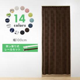 間仕切りカーテン 幅100cm 突っ張り式カーテンレール 70~110cm セット 遮熱 保温 遮像 UVカット つっぱり式 カーテン【送料無料】