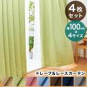 カーテン 4枚セット レースカーテン付き 幅100cm 洗える ウォッシャブル 1タグ ドレープ ドレープカーテン おしゃれ …