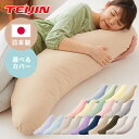 抱き枕 枕 洗える 日本製 帝人 テイジン リラックス 抱きまくら 専用カバー付き
