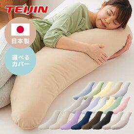 抱き枕 枕 洗える 日本製 帝人 テイジン リラックス 抱きまくら 専用カバー付き【送料無料】