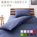 天然素材のコットン100%!10色×5サイズから選べる 布団カバー 3点セット シングル 綿100% セット おしゃれ ベッドカバ…