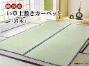 純国産 糸引織 い草上敷 『岩木』 江戸間6畳(約261×352cm)(代引不可)【送料無料】
