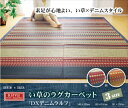ラグ カーペット マット い草中敷ラグ 裏貼り有り 3畳 日本製 い草ラグ デニム 『DXデニムラルフ』 ブルー 約191×250cm(代引不可)【送料無料】