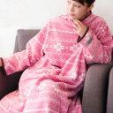 ヌックミィ NuKME 正規品 着るブランケット ガウンケット 毛布 ひざかけ ヌックミー ヌックミイ 着る毛布 180cm丈/125…